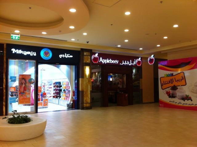 Mikyajy&Applebees Doha