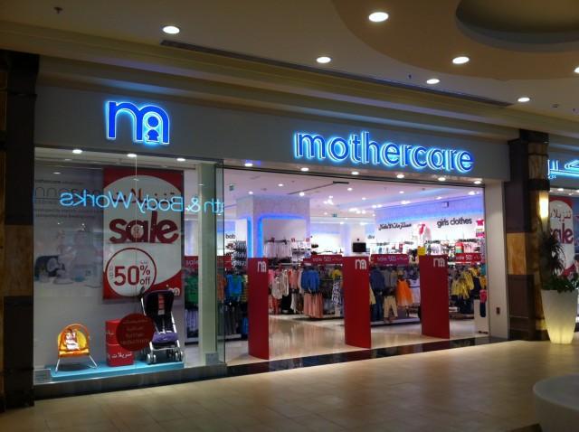 Mothercare Dar Al Salam Mall Doha