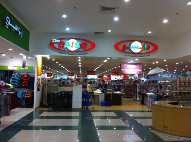 Daiso Doha giriş